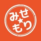みせもり icon