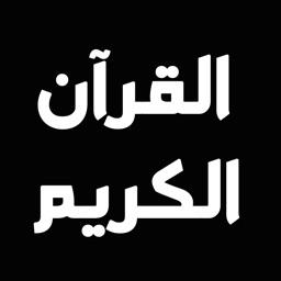 القرآن الكريم للقارئ علي جابر