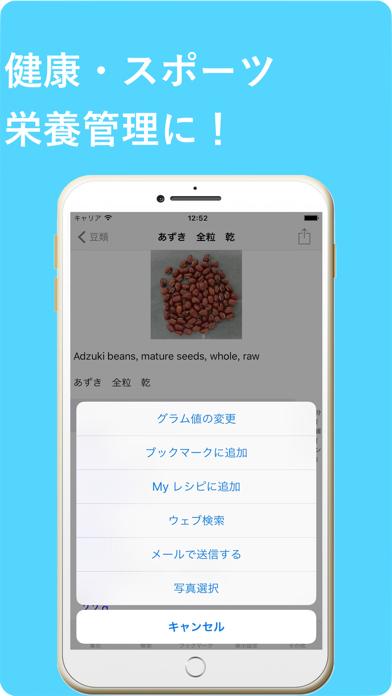 日本食品成分ナビ+レシピ管理 ScreenShot4