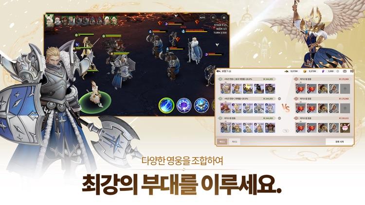 에픽판타지 screenshot-3