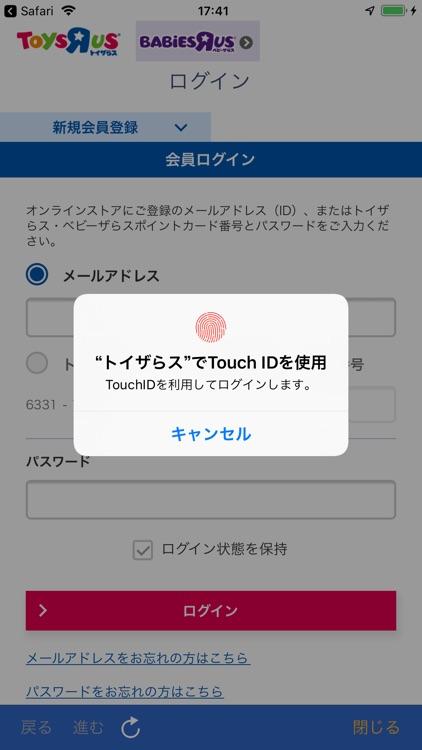 トイザらス・ベビーザらス screenshot-3