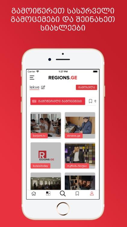 Regions ge news screenshot-4