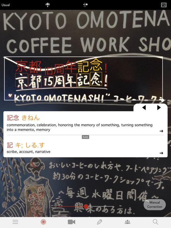 Yomiwa - Japanese Dictionary Screenshots