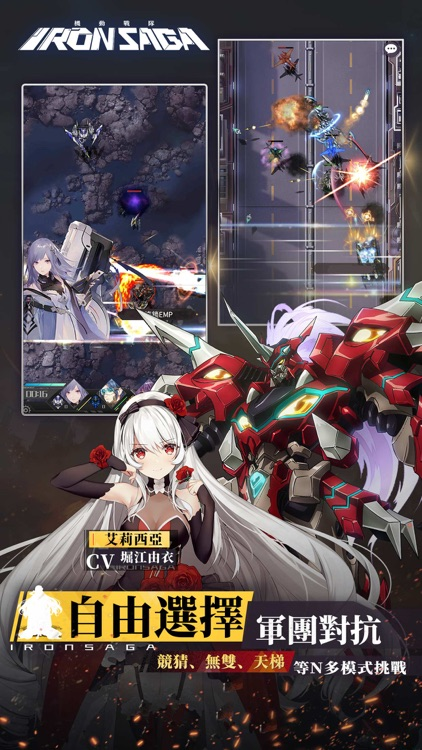 機動戰隊 Iron Saga screenshot-5