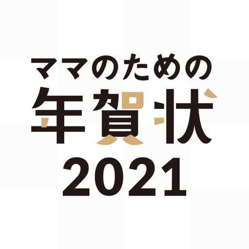 ママのための年賀状2021-写真入り年賀状作成アプリ-