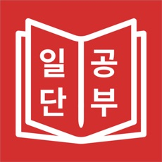 JLPT 일본어 단어 공부, 일단공부