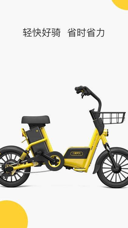 小蜜单车-更自由,更轻松,更拉风