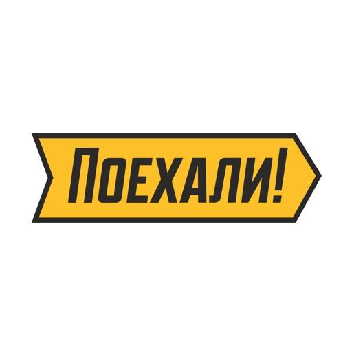 Поехали: заказ такси