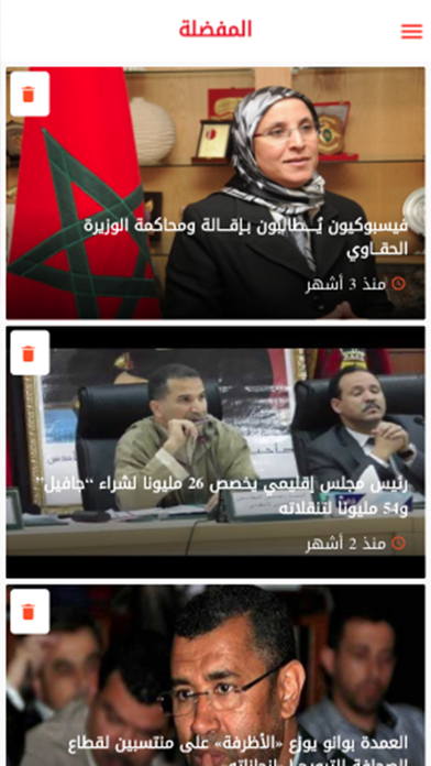 Al akhbar Press screenshot four