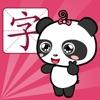 熊猫识字-儿童认字启蒙教育