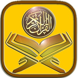 The Holy Quran and Means Pro