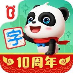 宝宝学汉字-3-8岁宝宝识字启蒙