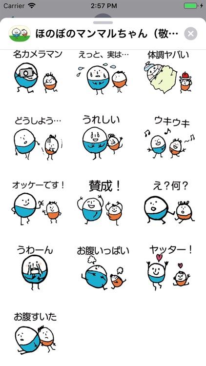 ほのぼのマンマルちゃん(敬語あり) screenshot-3