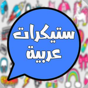 ستيكرات عربية - Stickers app