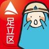 足立区防災ナビ - iPhoneアプリ