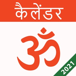 Aum Hindu Calendar