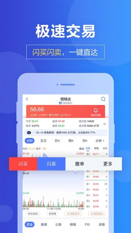 国盛通-炒股票开户 screenshot-4