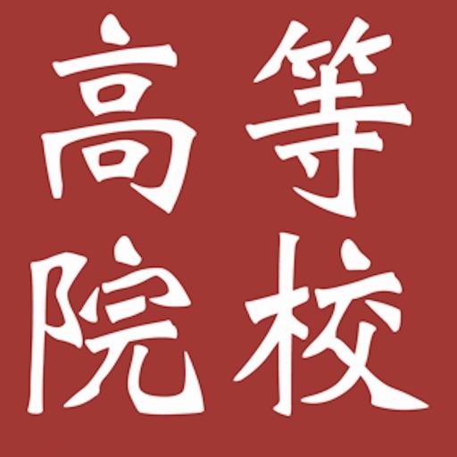 中国高校大全