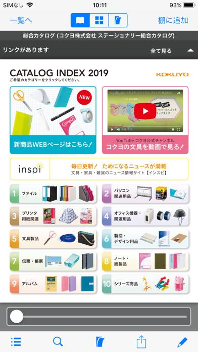 コクヨの文具 ScreenShot2