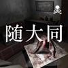 孙美琪疑案:随大同(中国版)
