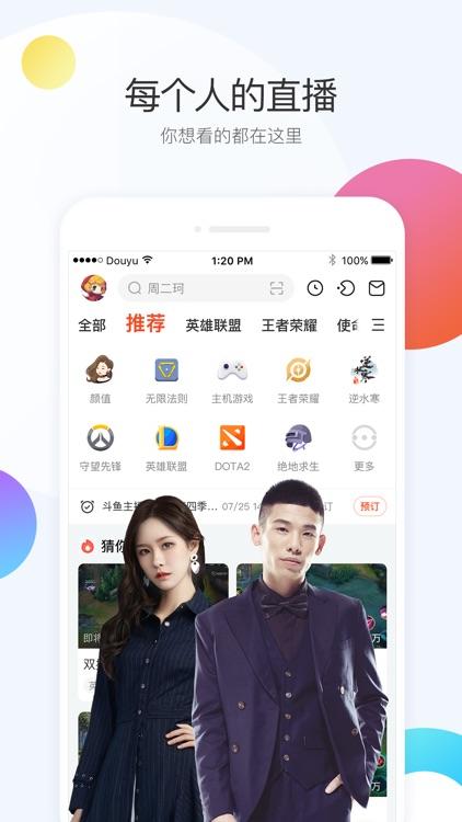 斗鱼直播-超清赛事直播软件 screenshot-0