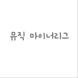 뮤직 마이너리그