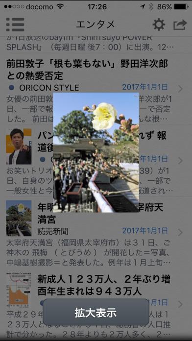 G!ニュース ScreenShot3