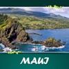 Maui Tourism - iPadアプリ