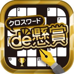 クロスワード パズルを解いて懸賞応募-クロスワード de懸賞