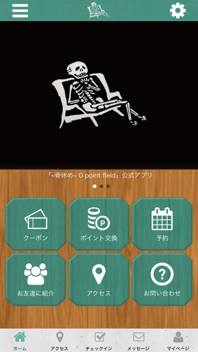 Screenshot for ~骨休め~公式アプリ in Israel App Store