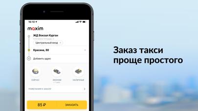 maxim - заказ такси, доставка для ПК 1