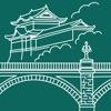 宮内庁参観音声ガイド- 宮内庁公式アプリ