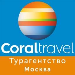 CORAL TRAVEL ТУРАГЕНТСТВО МСК