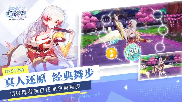 命运歌姬-3D日漫风音乐舞蹈手游 screenshot-8