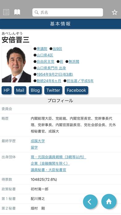 国会議員要覧 平成31年2月版のおすすめ画像4