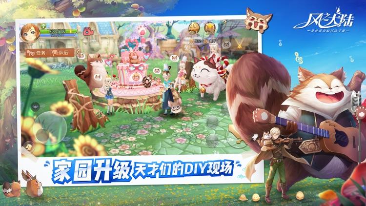 风之大陆 screenshot-6