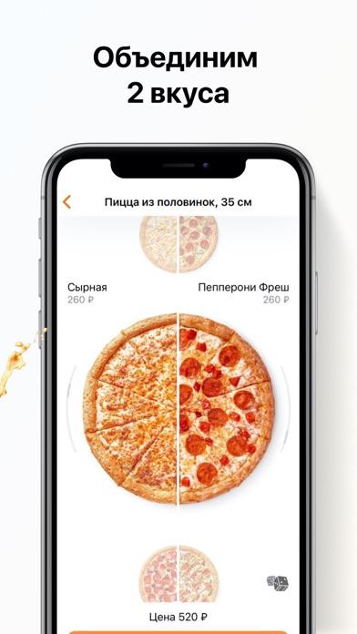 Додо Пицца. Доставка пиццы для ПК 1