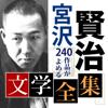 宮沢賢治 文学全集-SHINA NAKAMURA