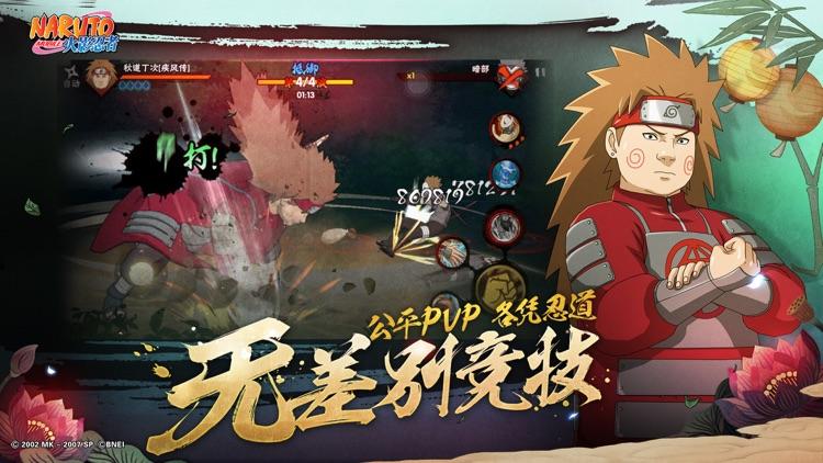 火影忍者 screenshot-7