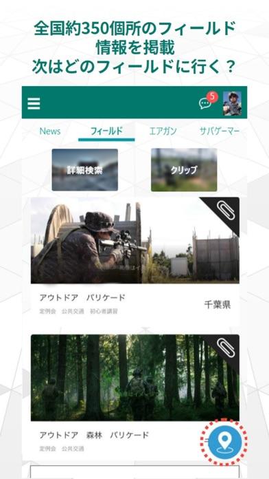 サバゲー情報アプリ「サバテク」のおすすめ画像4