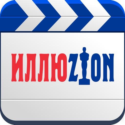 Иллюзион: билеты в кинотеатры