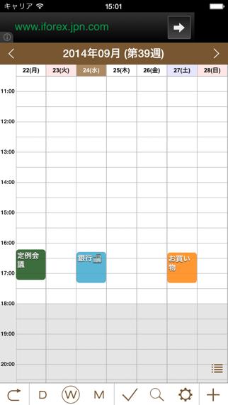 ハチカレンダー2 Lite ScreenShot2