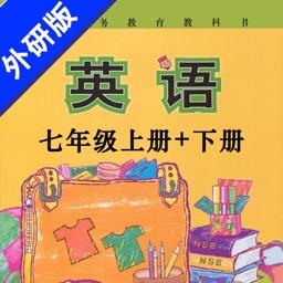 新标准初中英语七年级上下册