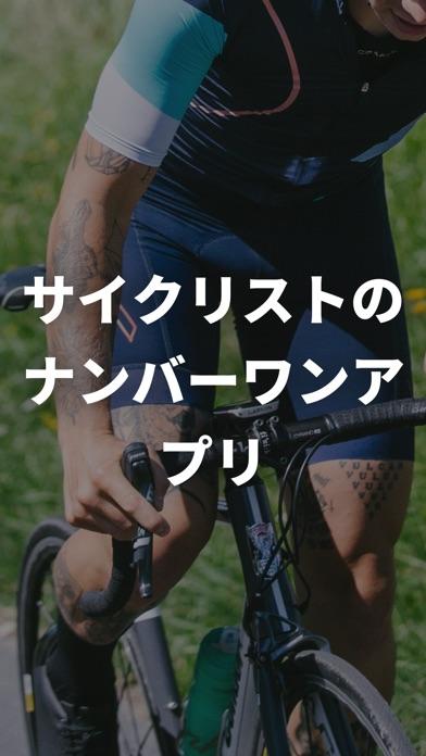Strava トレーニング:ランニング&サイクリングスクリーンショット