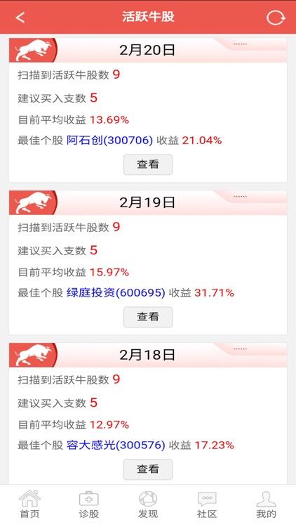 短线牛股 screenshot-1