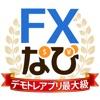 FXなび-デモトレードと本格FXチャートで投資デビュー - iPhoneアプリ