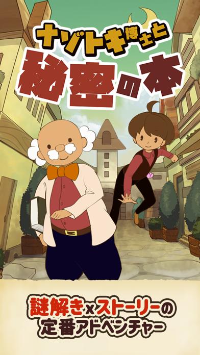 最新スマホゲームのナゾトキ博士と秘密の本-謎解きノベルアドベンチャーゲームが配信開始!