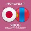 Japanese-Mongolian Di...