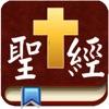 Handy Bible Chinese 隨手讀聖經 - iPhoneアプリ