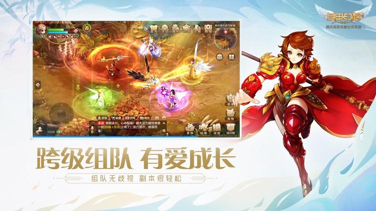 自由幻想 screenshot-8
